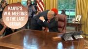 Приятелите на Кание са възмутени от посещението му в Белия Дом
