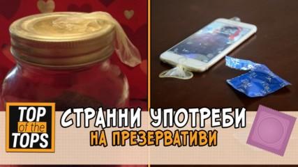 Топ 10 хитри употреби на презерватива