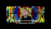 Sylver - Forgiven Превод