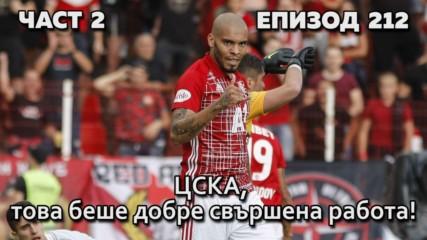 ЦСКА, това беше добре свършена работа!