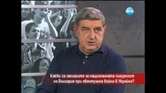 Какви са заплахите за националната сигурност на България при война в Украйна-часът на Милен Цветков