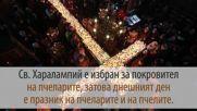 10-и Февруари - св. Харалампий