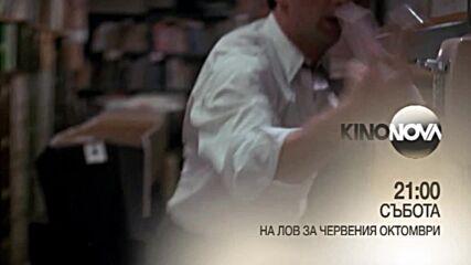 """""""На лов за червения октомври"""" на 24 юли, събота от 21.00 ч. по KINO NOVA"""