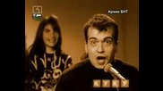 1991 Г. - Слави В Ку - Ку - Смях