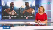 Спортни новини (12.06.2018 - централна емисия)