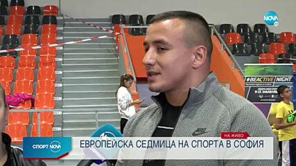 Спортни новини (25.09.2020 - обедна емисия)