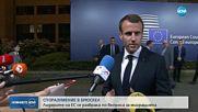 Лидерите от ЕС се споразумяха за мигрантите