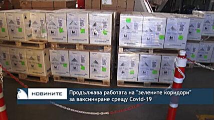 """Продължава работата на """"зелените коридори"""" за ваксиниране срещу Covid-19"""