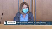 Повече средства за миене на улиците в София като превенция срещу замърсяването на въздуха
