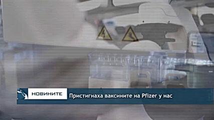 Пристигнаха ваксините на Pfizer у нас