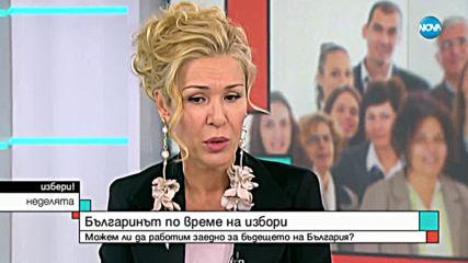 Можем ли да работим заедно за бъдещето на България?