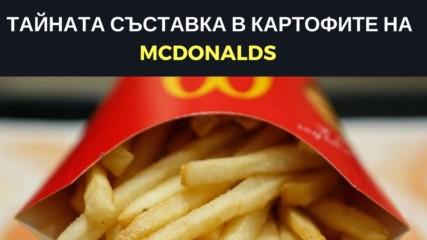 Тайната съставка в картофките на McDonalds