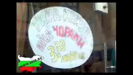 Българската Работа {www.seir.bg}