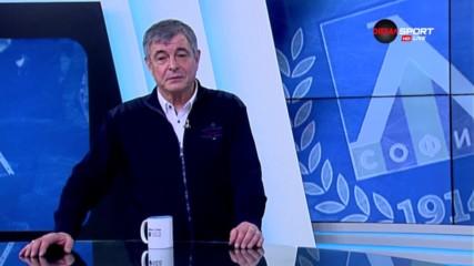 Стефан Софиянски за процесите в Левски