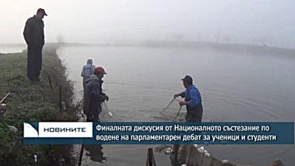 Забраняват риболова до 31 май