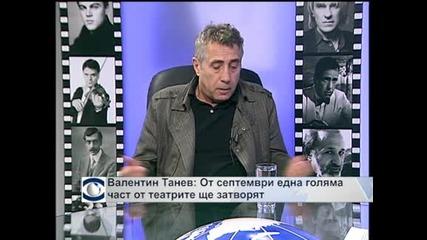Валентин Танев: От септември една голяма част театрите могат за затворят заради неизплатени заплати