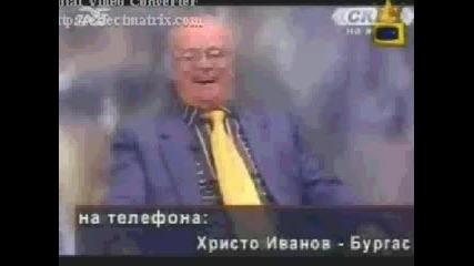Професор Вучков Гафове