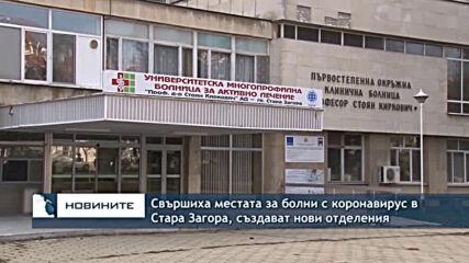 Свършиха местата за болни с коронавирус в Стара Загора, създават нови отделения