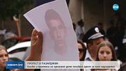 СЛЕД КАТО НАДЗИРАТЕЛ УБИ ДЕТЕ: Протест срещу неговото освобождаване