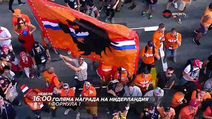 Формула 1: Голяма награда на Нидерландия на 5 септември, неделя от 16.00 ч. по DIEMA SPORT