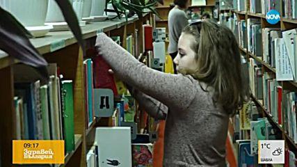 Да прочетеш 111 книги за една година