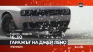 """""""Гаражът на Джей Лено"""" - премиера в събота и неделя по DIEMA"""