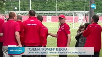 Официално: ЦСКА обяви огромни промени