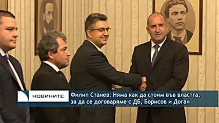 Филип Станев: Няма как да стоим във властта, за да се договаряме с ДБ, Борисов и Доган