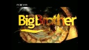 Big Brother Family 08.06.10 (част 1/2)