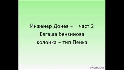 Инженер Донев - Част 2