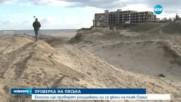 Експерти ще проверяват унищожени ли са дюните на плажа Оазис