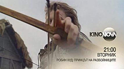 """""""Робин Худ: Принцът на разбойниците"""" на 24 юли по KINO NOVA"""