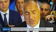 Борисов: Няма да има изненади при гласуването на новите министри