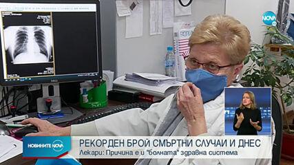 COVID-19: България на първо място по смъртност на глава от населението в Европа