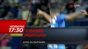 Славия - Монтана на 4 март, четвъртък от 17.30 ч. по DIEMA SPORT