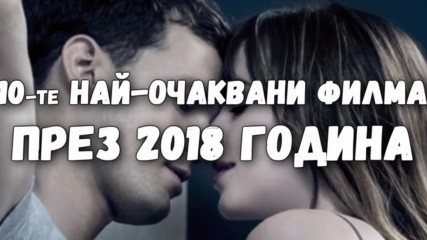 10-те най-очаквани филма през 2018 година
