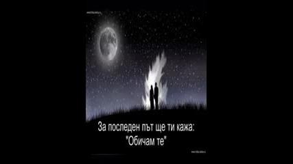 Бг Превод - Vasilis Karras - Ke Min Me Psaksis