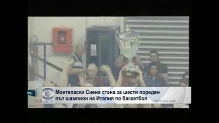 """""""Монтепаски"""" (Сиена) стана за шести пореден път шампион на Италия по баскетбол"""