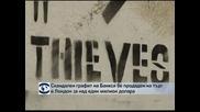 Скандален графит на Банкси бе продаден на търг в Лондон за над 1 милион долара