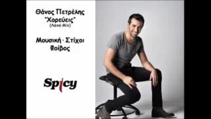 Гръцко 2012 Танос Петрелис - Танцуваш / Thanos Petrelis - Horeveis (laiko Mix)
