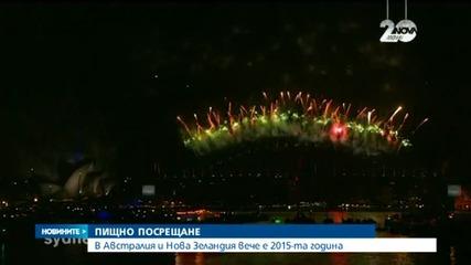 В Нова Зеландия и Астралия вече посрещнаха Нова година