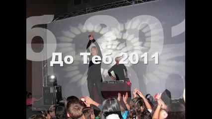 Drebus & Des Ivanova - До Теб 2011 - Една продукция на Респект Рекърдс