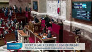 Франция одобри на първо четене спорен законопроект за глобалната сигурност
