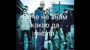 Linkin Park - Sometimes - Превод