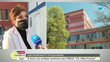 """В """"Свети Иван Рилски"""" отвори ваксинационен център само за хора над 65 години"""