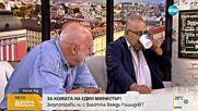 Трябва ли Вежди Рашидов да напусне Министерството на културата?