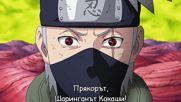 Naruto Shippuuden 473 Бг Субс Вградени