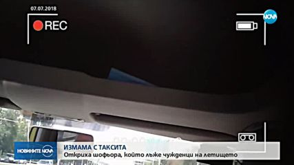 ИЗМАМА С ТАКСИТА: Откриха шофьора, който лъже чужденци на летището