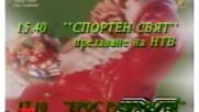 Програма на Нова Телевизия (01.01.1998)
