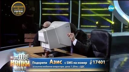 Рачков като Слави Трифонов - Като две капки вода - 16.03.2015 г.